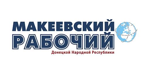 Макеевский рабочий