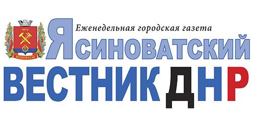 Ясиноватский вестник ДНР