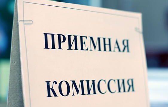 priemnaya_komissiya_ejw_600_jpg_crop1529872016_ejw_562